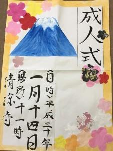 Seijinshiki2018A